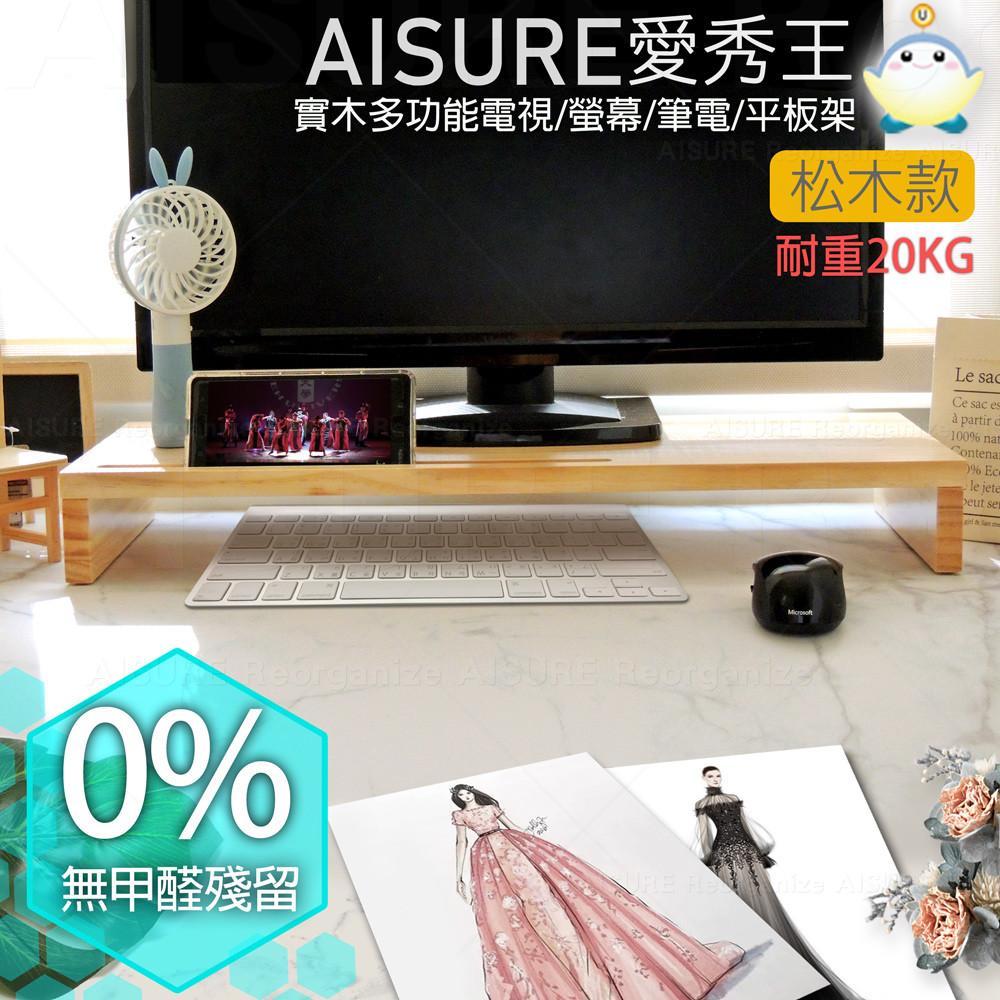 aisure愛秀王-台灣製高質感0甲醛 實木螢幕架(加寬版松木)