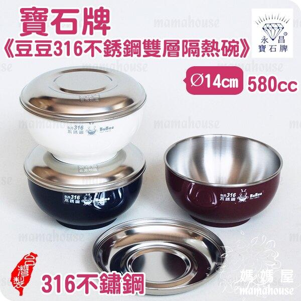寶石牌豆豆316不銹鋼雙層隔熱碗》580cc大容量316不鏽鋼內膽.台灣製造三光系列.3色可選.Y-227SS