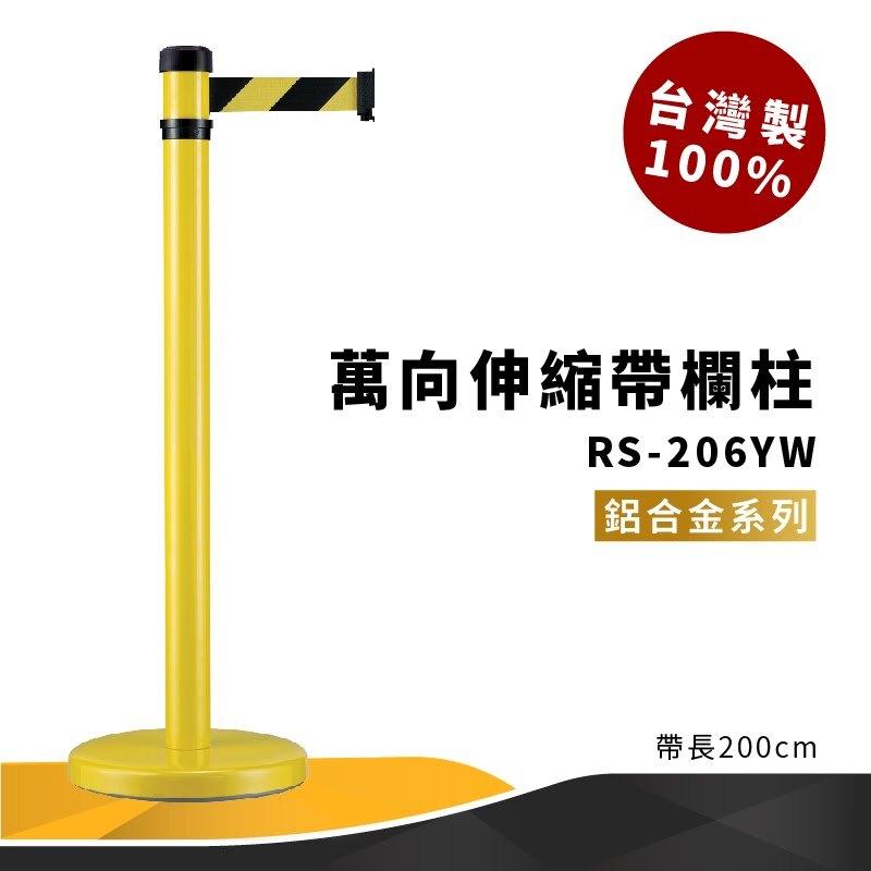 品質保障!萬向伸縮帶欄柱(黃) RS-206YW 鋁合金系列 欄桿 圍欄 紅龍柱 排隊 動線規劃 開店 百貨公司 飯店