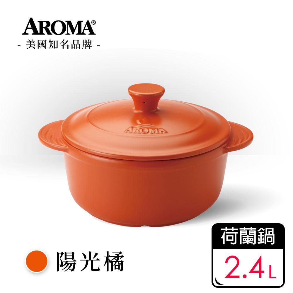 【美國AROMA】荷蘭鍋 2.4L (陽光橘)