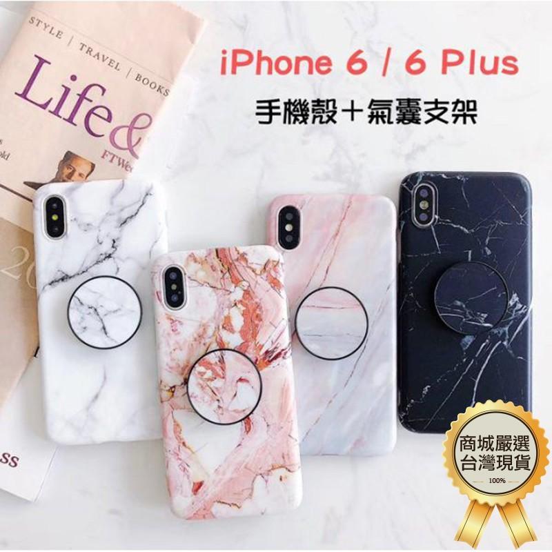 [apple iphone 6 6s / plus]大理石紋手機殼氣囊支架 全包邊軟殼 伸縮支架 大理石手機殼