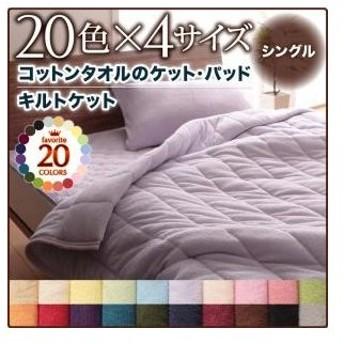 20色から選べる!365日気持ちいい!コットンタオル ケット・パッド キルトケット シングル