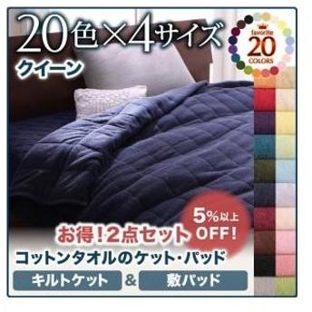 20色から選べる!365日気持ちいい!コットンタオル ケット・パッド キルトケット・敷きパッドセット クイーン