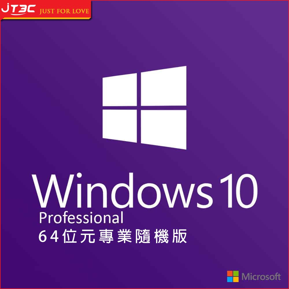 Windows 10 PRO Professional 專業版 64 bit 位元中文隨機版(內附安裝光碟)