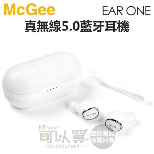 德國 McGee EAR ONE 真無線藍牙耳機 -白色 -原廠公司貨 [可以買]