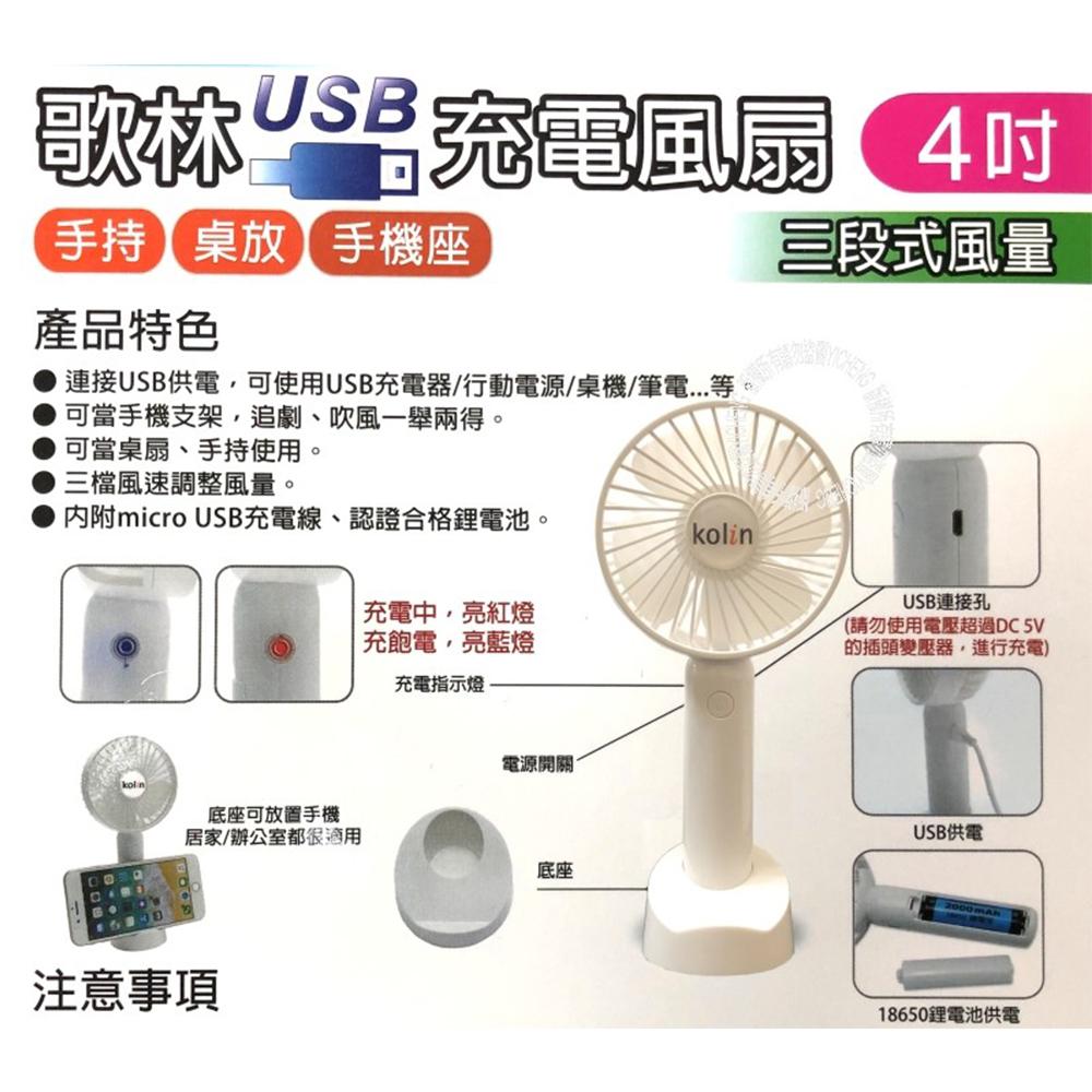 《超值二入組》【歌林】USB便攜式手持涼風扇 (顏色隨機)KEF-HCA05