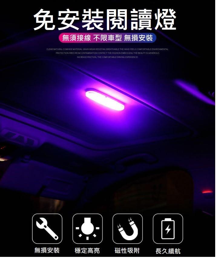 車用led多功能閱讀燈-磁吸式雙鍵雙色