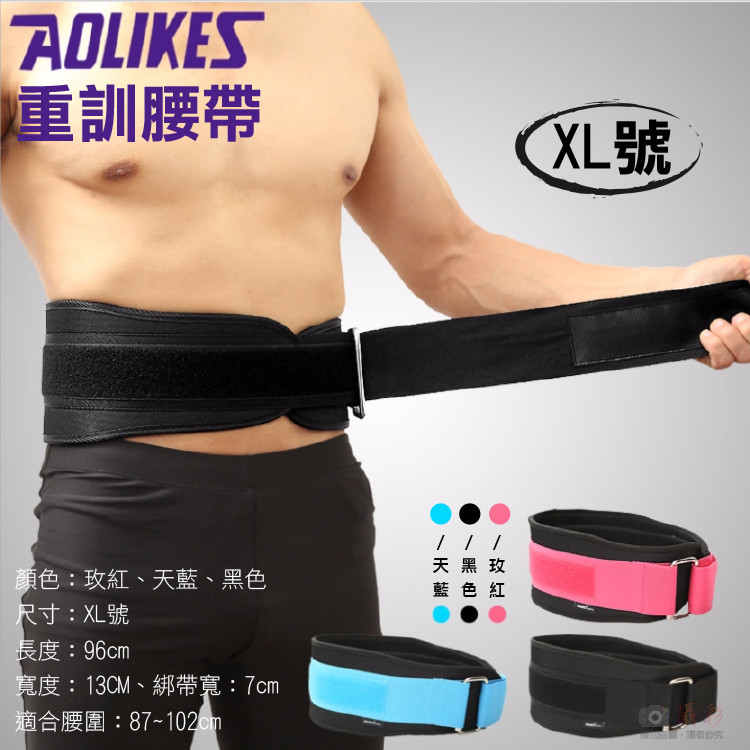 aolikes 重訓腰帶 xl號 護腰護具