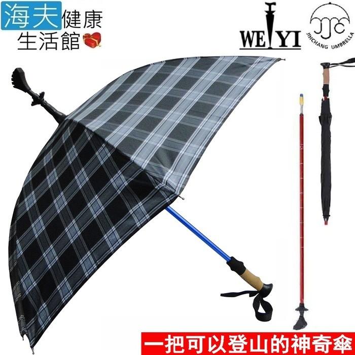 海夫健康生活館weiyi 志昌 三合一 登山杖 健走杖 傘杖(jcsu-j01/沉穩藍)