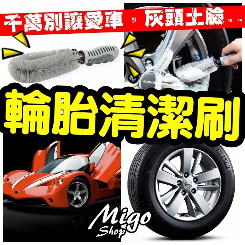 汽車輪胎專用清潔刷超低促銷價汽車 輪胎 專用清潔刷 單頭 輪胎刷 防滑防凍 軟柄 洗車工具