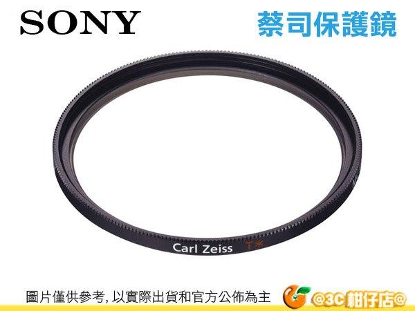 SONY Carl Zeiss T* VF-55MPAM 蔡司 55mm 55 多層鍍膜 保護鏡 濾鏡 台灣索尼公司貨 附收納盒