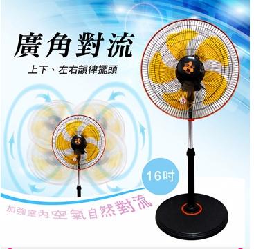 伍田 18吋 360度旋轉 涼風扇 立扇 電風扇 電扇 台灣製造