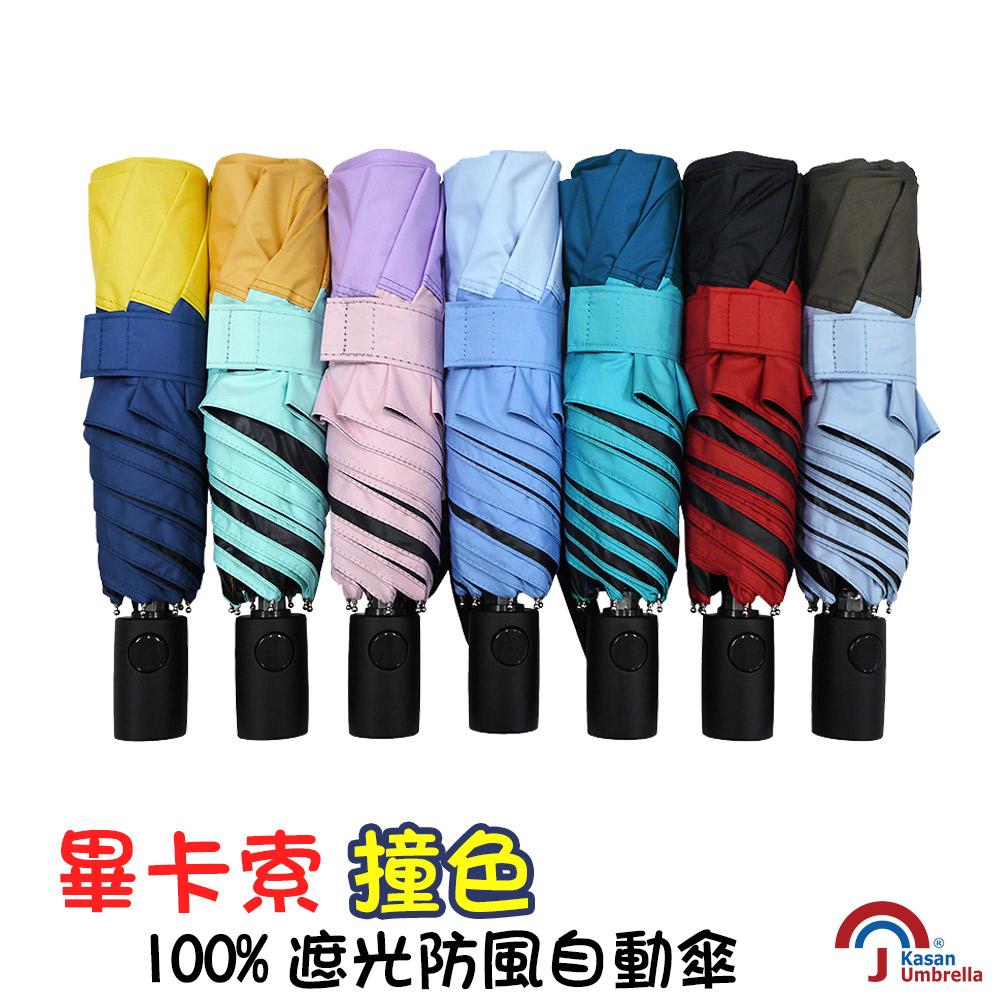 【Kasan】畢卡索撞色100%遮光防風自動傘
