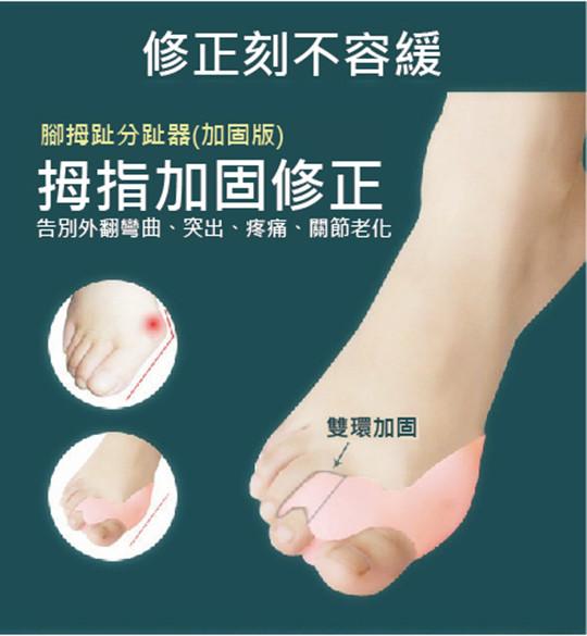 升級款拇指外翻矽膠雙孔保護套(雙)