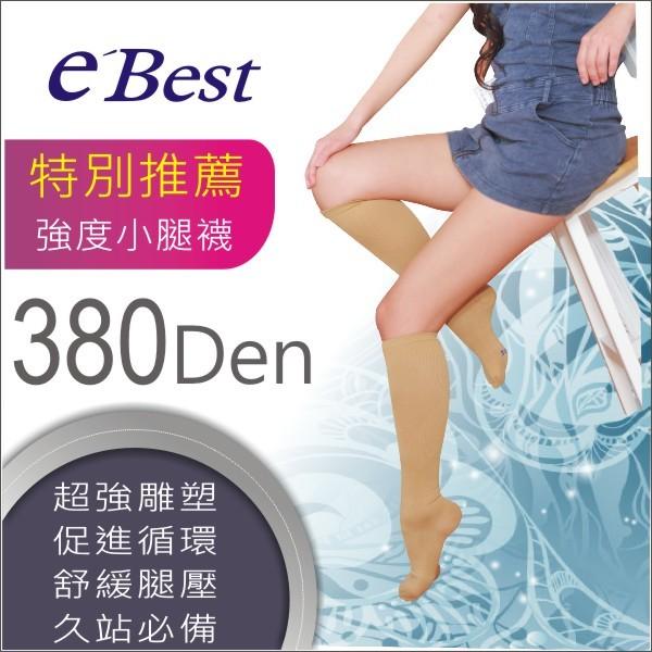 380丹小腿襪(男女適用)