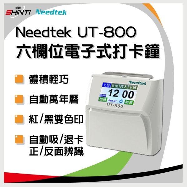 贈卡西歐計算機needtek優利達ut-800全中文觸控式六欄位打卡鐘+200張考勤卡+專用卡匣