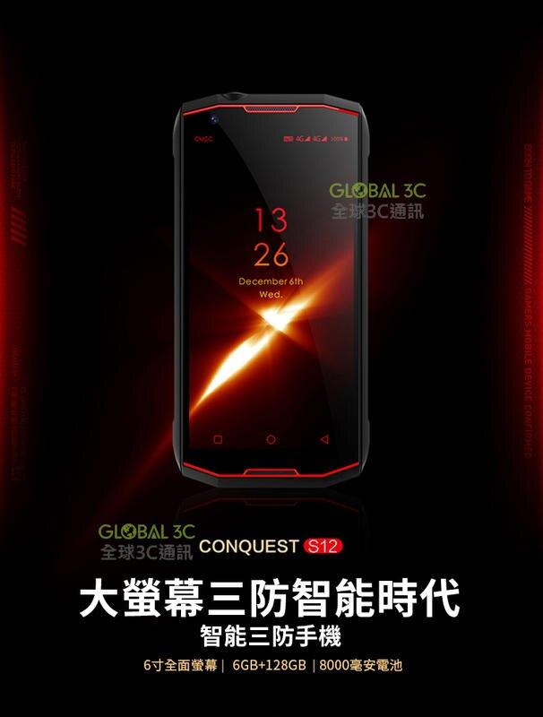 CONQUEST S12 三防 6+128GB 雙卡 手機 8000毫安大電池 IP68 防護 NFC