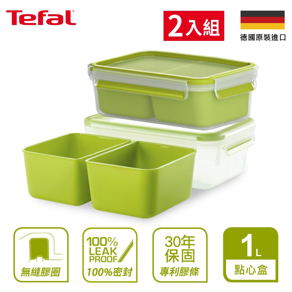 Tefal法國特福 德國EMSA原裝 樂活系列無縫膠圈PP保鮮盒 點心盒 1.0L(超值2入組)