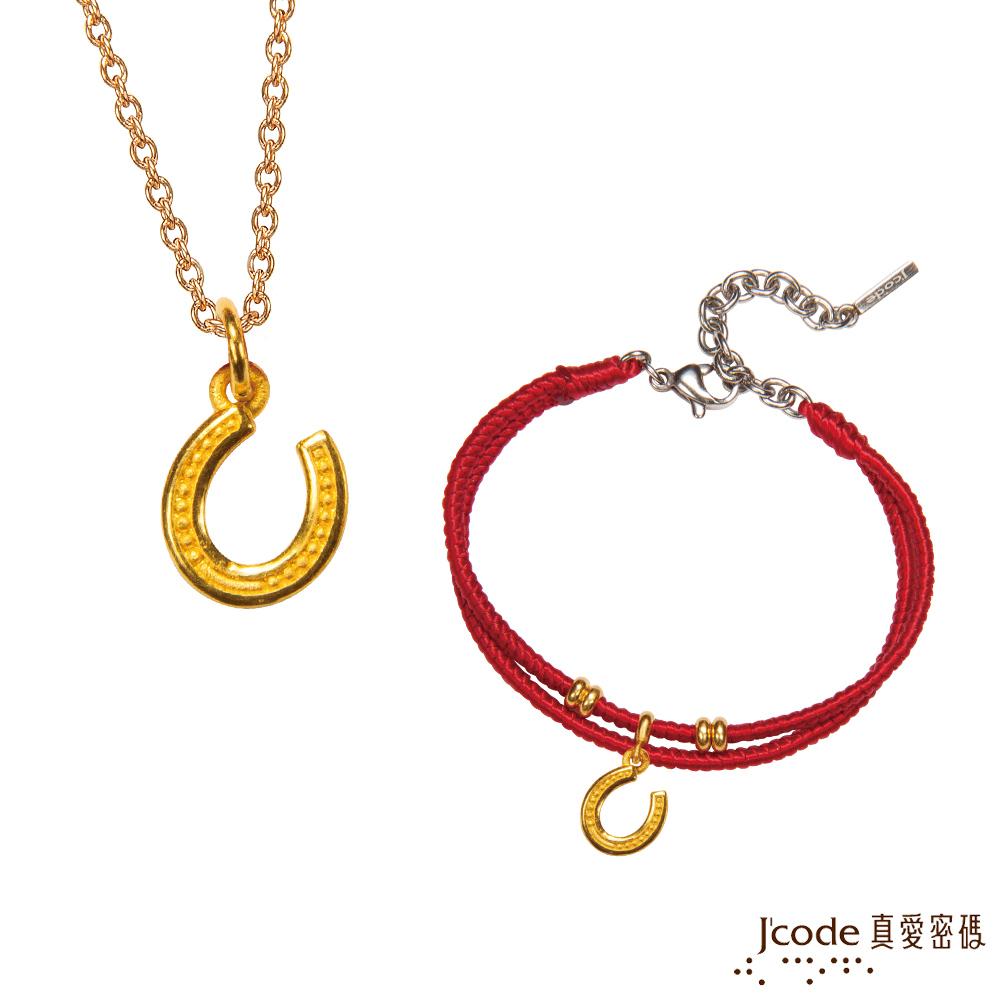 J'code真愛密碼 金牛座守護-U型馬蹄黃金墜子 送項鍊+紅繩手鍊