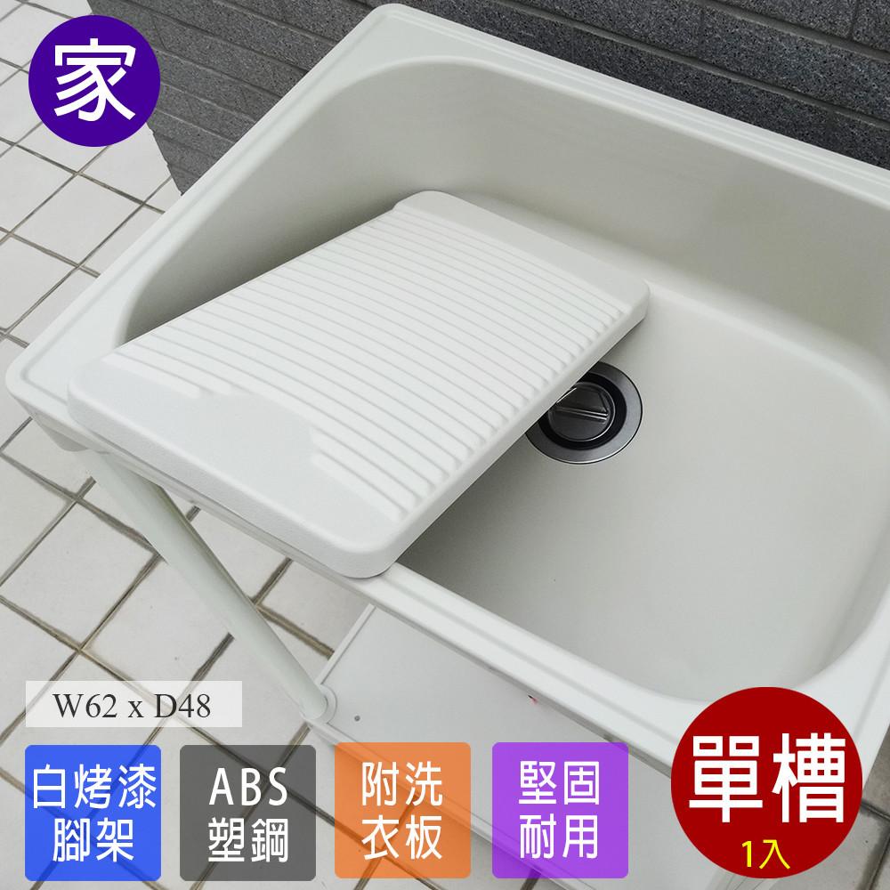 家購水槽 洗手台 洗碗槽 ls003wh日式穩固耐用abs中型塑鋼洗衣槽-附洗衣板 台灣製造