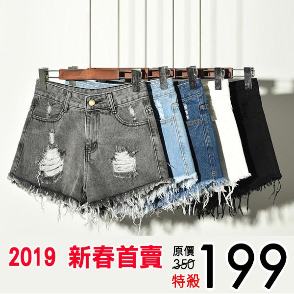 9382019春夏韓版顯瘦破洞刷破牛仔短褲 牛仔褲熱褲(5色可選/s-2xl)