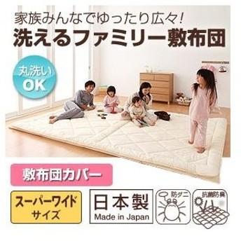 家族みんなでゆったり広々!洗えるファミリー敷布団 敷き布団カバー スーパーワイド