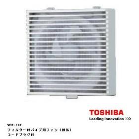 東芝(TOSHIBA) 換気扇 VFP-C8F パイプ用ファン 風量形パイプ用 格子(フィルター付)タイプ コードプラグ付