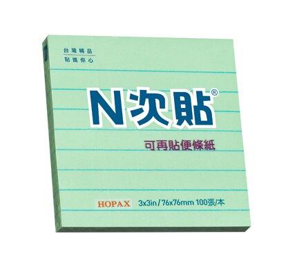 N次貼 61704-標準型便條紙格線系列 100張/本 綠