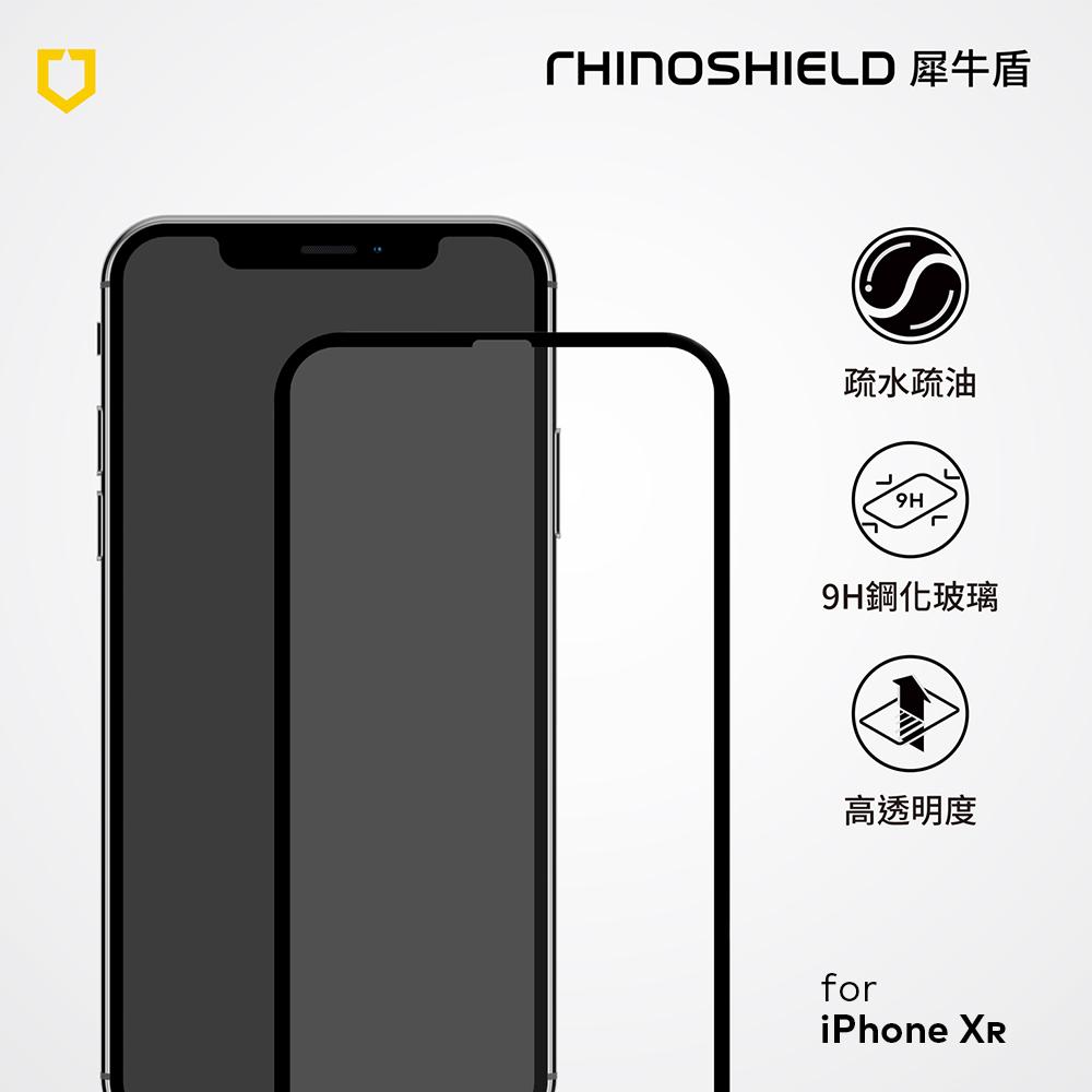 犀牛盾 iPhone XR 9H 3D 滿版玻璃保護貼 黑色