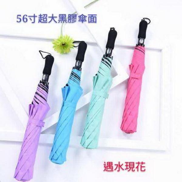 56吋遇水開花自動傘(全遮光款) 雨傘 自動傘 超大傘面 黑膠全遮光 方便好攜帶