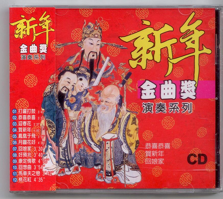 新年金曲獎 cd