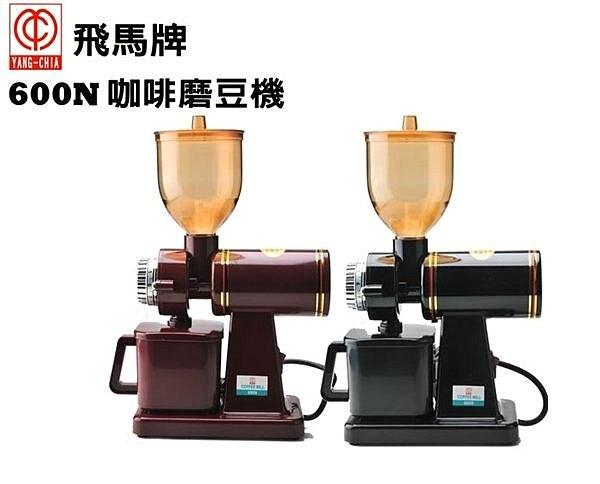 【沐湛咖啡】 楊家 飛馬牌 /小飛馬 平刀 600N 電動磨豆機 黑/紅兩色 現貨 咖啡磨豆機