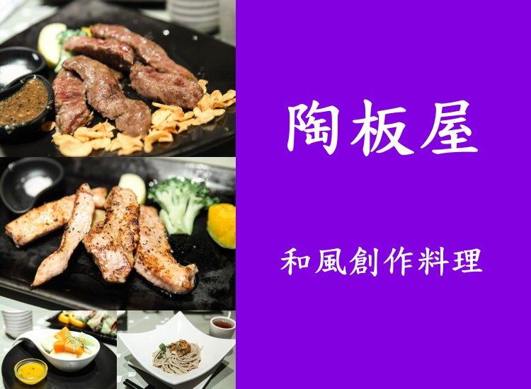 陶板屋禮券/ 餐券/ 和風創作料理套餐乙份 / 王品系列