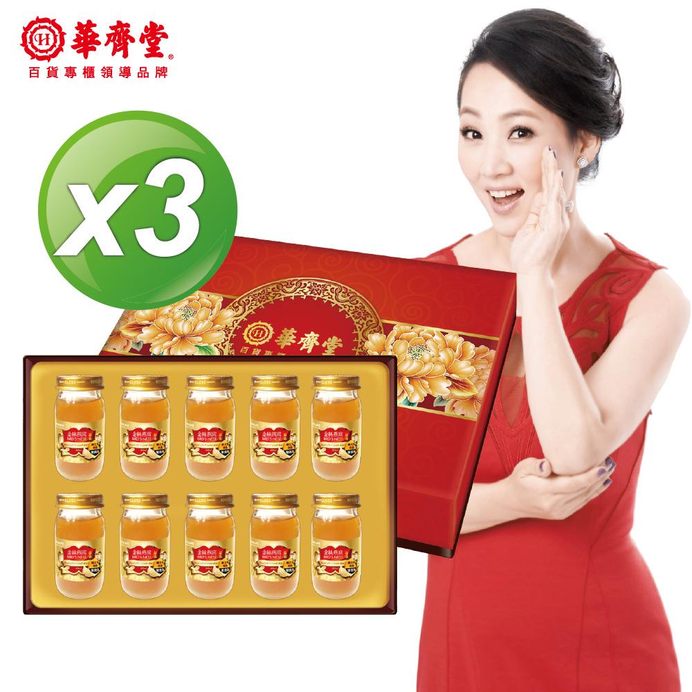 華齊堂 蜂王乳金絲燕窩晶露禮盒(60ml*10入/盒)x3盒