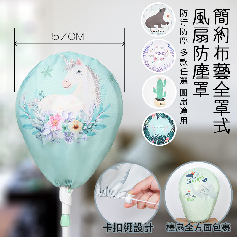 簡約布藝全罩式電風扇防塵罩