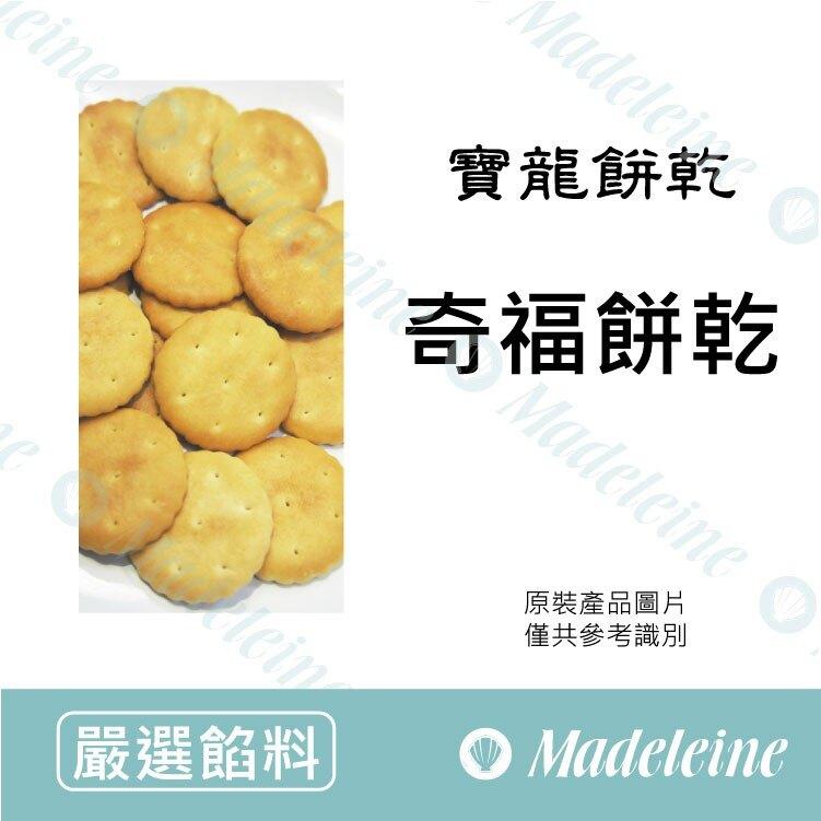 [ 嚴選餡料 ]最佳效期:2021.11.04~台灣寶龍 奇福餅乾