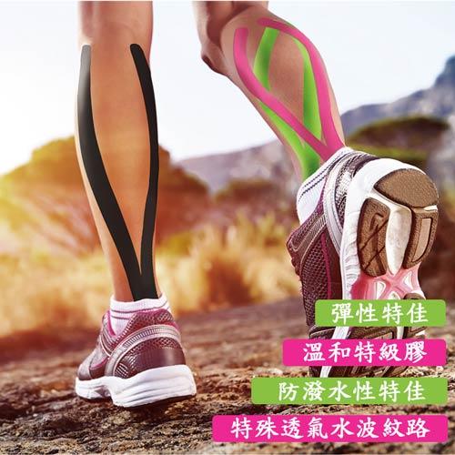 MITDIY運動肌貼(460x5cm)/ 運動貼布/ 肌內效貼布