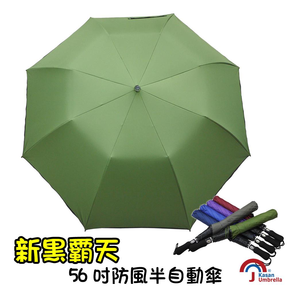 【Kasan】新黑霸天56吋防風半自動傘(墨綠)