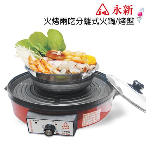 【永新】火烤兩吃分離式烹飪爐不沾烤盤304不鏽鋼湯鍋 (YS-380)