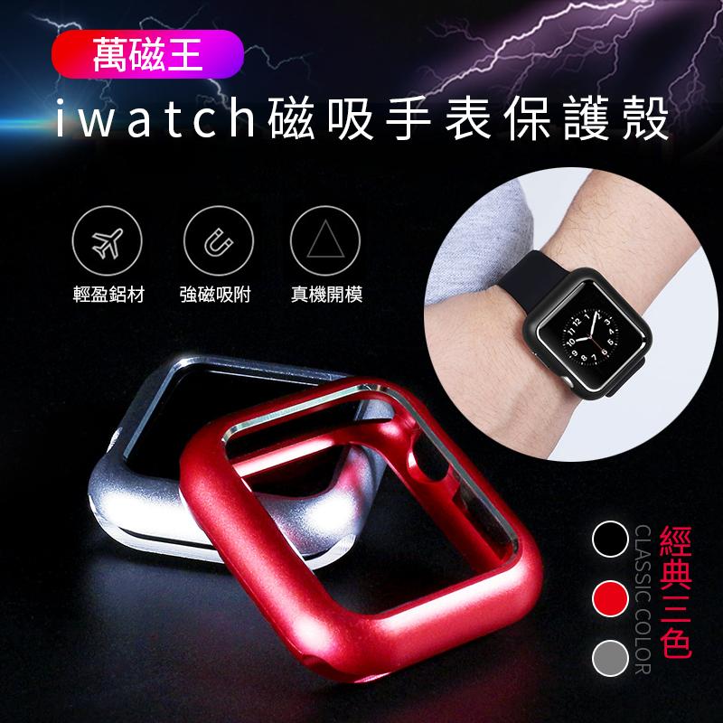萬磁王iwatch磁吸手表保護殼