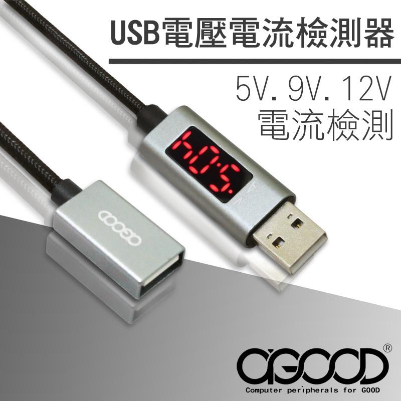 a-goodusb電壓電流檢測器