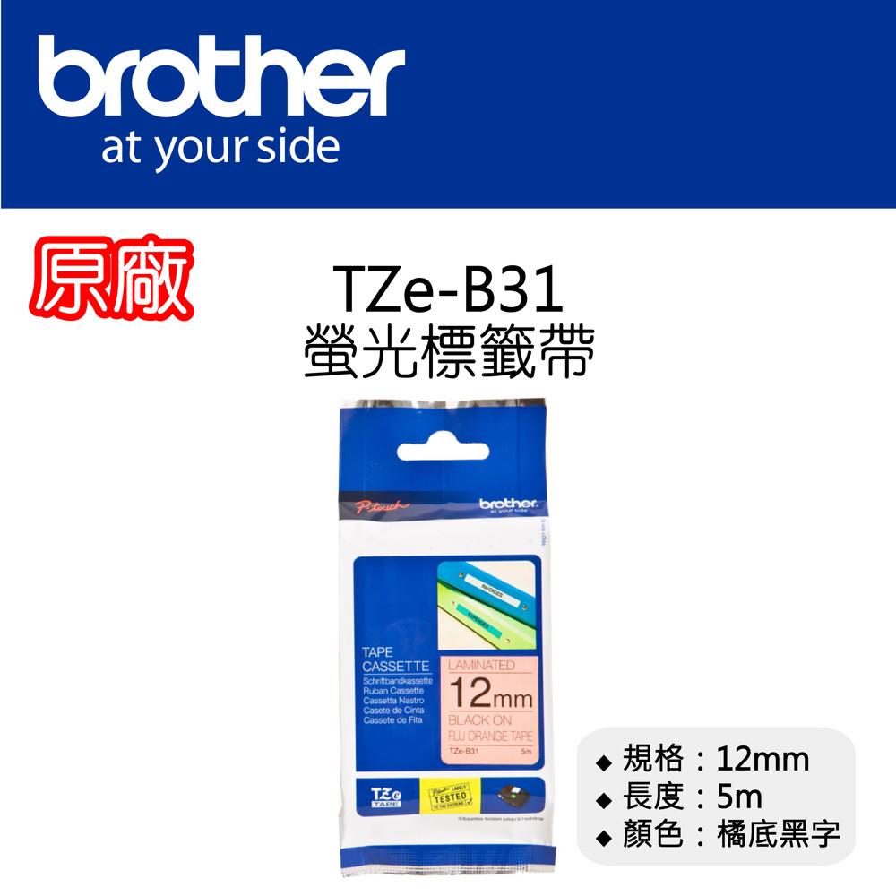 原廠現貨 brother tze-b31 螢光標籤帶 12mm 橘底黑字