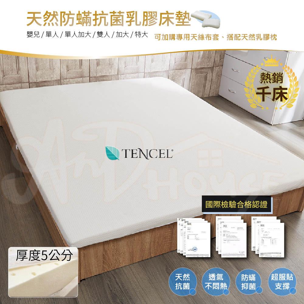 天然乳膠床墊5公分-單人3*6.2尺