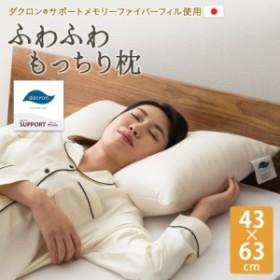 枕 まくら ピロー 43×63cm 日本製 ポリエステル 洗える ダクロン(R) アレルギー 対策 抗菌 防臭 速乾 軽い 高機能 ふわふわ 夏 手洗い可