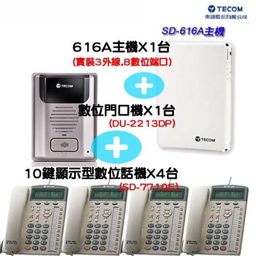 【SD-616A門禁套餐】SD-PK304東訊TECOM10鍵數位電話總機◆SD616AX1台+SD-7710EX4台+門口機X1台◆不含組裝