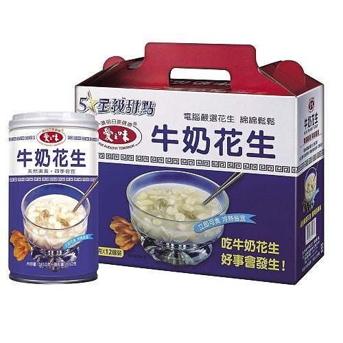 愛之味牛奶花生340g (禮盒裝) 【合迷雅好物商城】