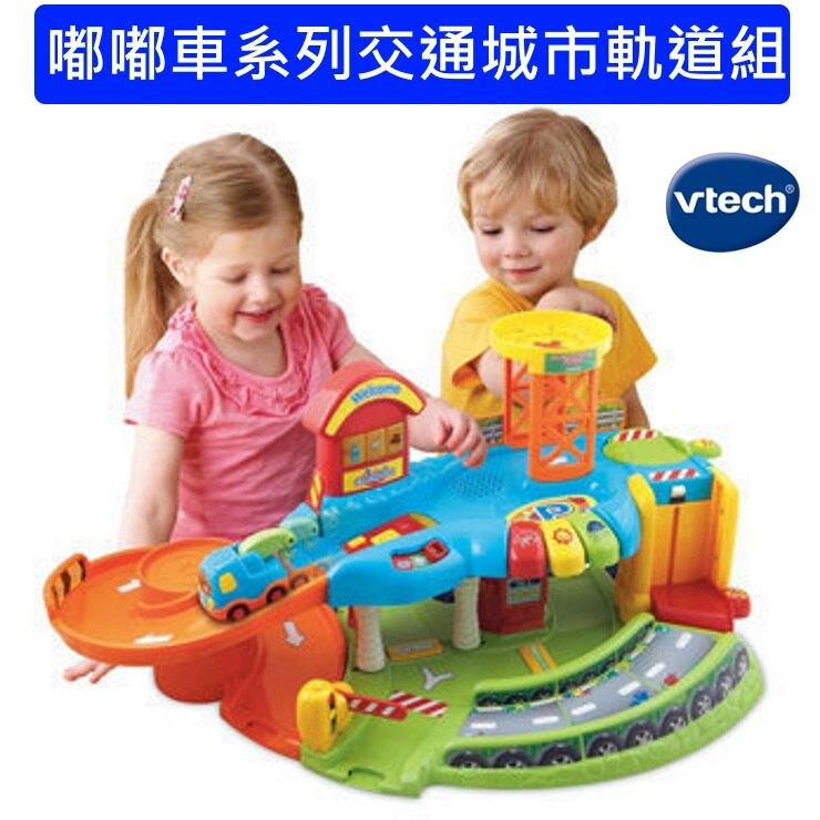 Vtech 嘟嘟車系列 交通城市軌道組
