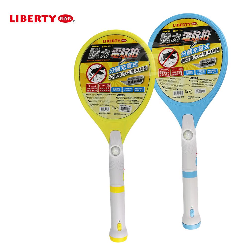 【LIBERTY利百代】無處可逃-分離充電式電蚊拍LB-8021