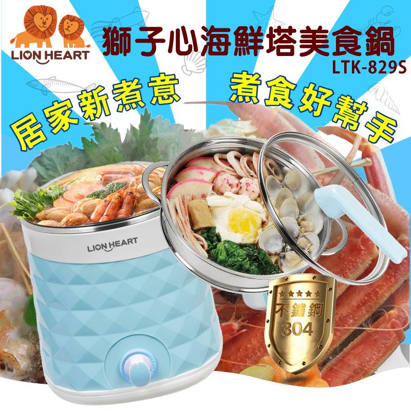 lion heart 獅子心 2.2l雙層防燙多功能美食鍋 ltk-829s