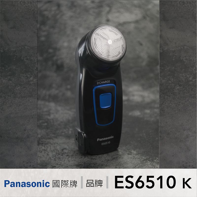// 日本製台灣公司貨 // panasonic國際牌 超薄刀網電動刮鬍刀 es6510